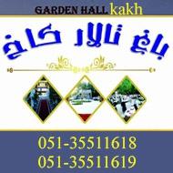 باغ تالار کاخ در مشهد