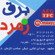 فروش کالای برق ساختمانیAEG/TFC و MAKEL  در مشهد