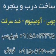تولید و فروش درب و پنجره و حفاظ آکاردئونی در مشهد