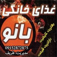 سفارش انواع غذاهای خانگی بانو در مشهد