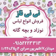 پخش پوشاک بچه گانه نی نی ناز در مشهد