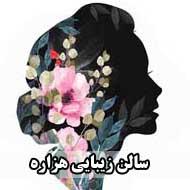 سالن زیبایی و اپیلاسیون مینیاتور در مشهد