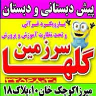 مدرسه دبستان و پیش دبستانی سرزمین گلها در مشهد