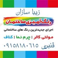 خدمات نقاشی ساختمان در مشهد
