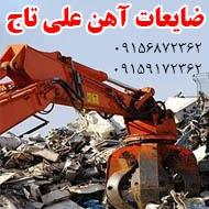 خرید و فروش و قیمت روز ضایعات علی تاج در مشهد