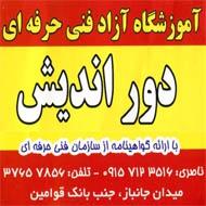 آموزش برق صنعتی و ساختمانی دوراندیش در مشهد