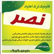 کلینیک تخصصی ترک اعتیاد نصر در مشهد