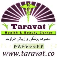 مجموعه پزشکی طراوت در مشهد