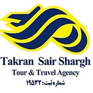 آژانس هواپیمایی تکران سیر شرق مشهد