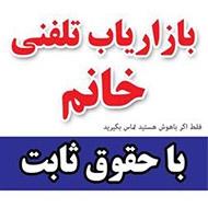 استخدام بازاریاب تلفنی فروش کتاب در مشهد