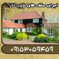 فروش و اجرای سقف های شیب دار و ساخت سوله در مشهد