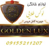 لوازم خانگی لوکس طلایی مشهد