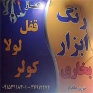 فروش رنگ و ابزار اکبری در قاسم آباد مشهد