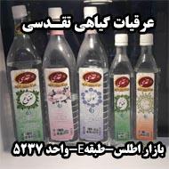 عطاری گیاهان دارویی برتر در مشهد
