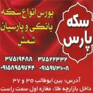 فروش انواع سکه های بانکی پارسیان شمس غفاریان در مشهد
