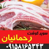 سوپر گوشت رحمانیان در مشهد