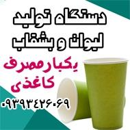 فروش دستگاه تولید لیوان کاغذی در مشهد
