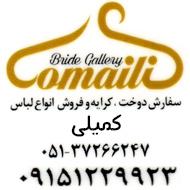 آموزشگاه صنایع پوشاک و دوخت سنتی کمیلی در مشهد