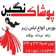 فروش پوشاک و لباس زیر نگین در مشهد