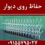فروش و ساخت حفاظ روی دیوار در مشهد