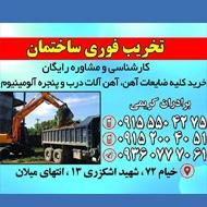 تخریب ساختمان فوری دراستان خراسان رضوی و مشهد