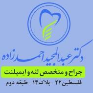 دکتر عبدالمجید احمدزاده جراح و متخصص لثه و ایمپلنت در مشهد
