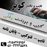 تایپ و تکثیر کوثر در مشهد