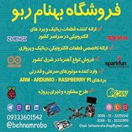 تولید و فروش قطعات رباتیک و بردهای الکترونیکی در مشهد