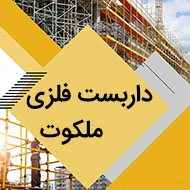 اجرا و نصب داربست فلزی ملکوت در مشهد