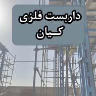 خدمات داربست فلزی کیهان در مشهد