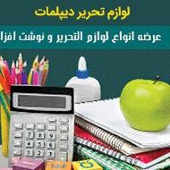 لوازم التحریر صدف در قرنی پاساژ شهمیرزاد مشهد