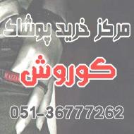 مرکز خرید پوشاک و البسه کوروش در مشهد