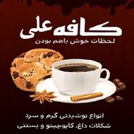 کافی شاپ و قهوه خانه علی در مشهد