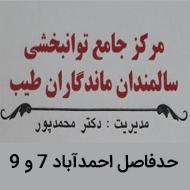 مرکز سالمندان ماندگاران طیب در مشهد