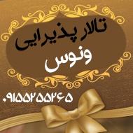 تالار پذیرایی ونوس در مشهد