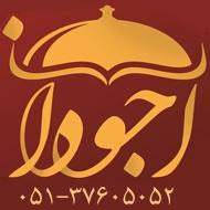 رستوران و کترینگ آجودانی در مشهد