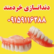 لابراتوار دندانسازی خردمند در مشهد