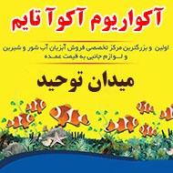 فروش ماهی و آبزیان زینتی آب شور و شیرین در مشهد