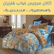 کالای سرویس خواب فخریان در مشهد