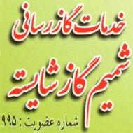 لوله کشی گاز و تاسیسات خدمات گاز رسانی شمیم گاز شایسته مشهد