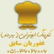 کترینگ ابوترابی در مشهد