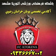 باشگاه فرهنگي ورزشی آتورينا مشهد