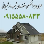 پوشش سقف های شیبدار و جمع آوری ایرانیت در مشهد