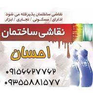 نقاشی ساختمان احسان در مشهد