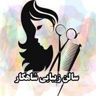 سالن زیبایی مریم و نگین دلشادی در مشهد