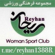 سالن ورزشی ریحان در مشهد