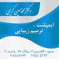 دکتر حسین کریمی متخصص ایمپلنت و ترمیم زیبایی در مشهد