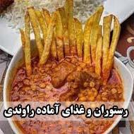 رستوران سپهر شاندیز مشهد