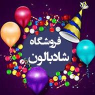 فروشگاه تخصصی لوازم جشن تولد شاد بالون در مشهد