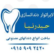 لابراتوار دندانسازی حیدرنیا مشهد